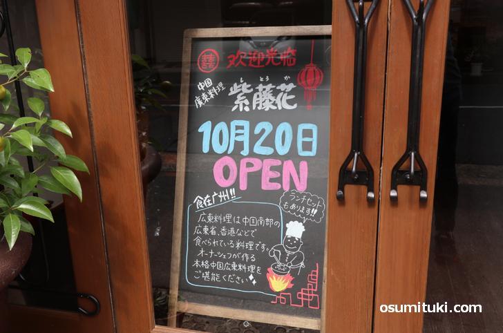 2020年10月20日オープン 紫藤花 (しとうか)