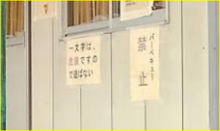 愛媛県の海水浴場「余木崎海水浴場」のプレハブに貼られている貼紙