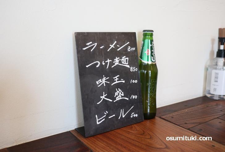 ラーメン(800円)とつけ麺(850円)のみ