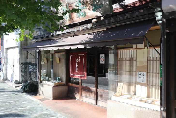 南側2軒隣りの老舗和菓子店「千本玉壽軒」