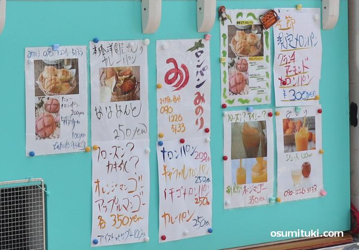 カレーパンは250円、メロンパンは200円