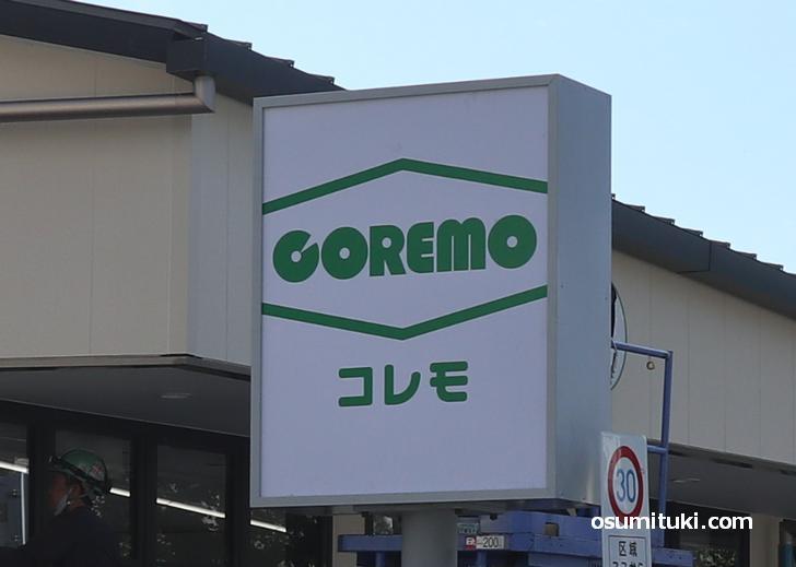 2020年10月下旬オープン フレスコ コレモ出町柳店