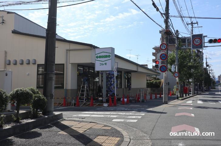 フレスコ コレモ出町柳店(店舗外観写真)