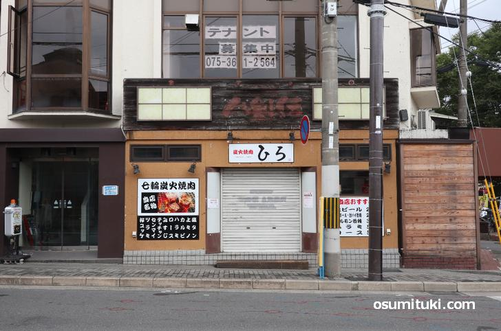 炭火焼肉ひろ(店舗外観写真)