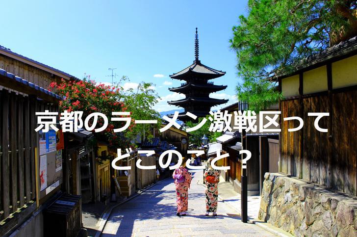 京都のラーメン激戦区ってどこのこと?【京都ラーメンマップ】