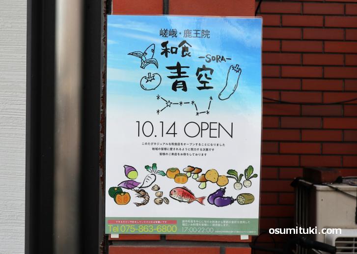 2020年10月14日オープン 和食 青空 -SORA-
