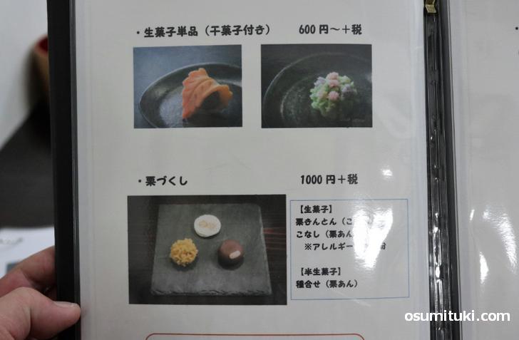 生菓子はお得な3種セットもあります