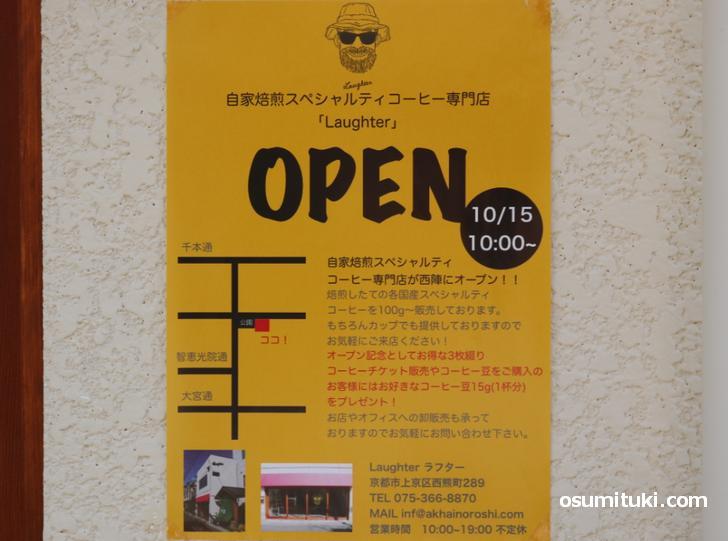 自家焙煎スペシャルティコーヒー専門店「Laughter ラフター」というお店です