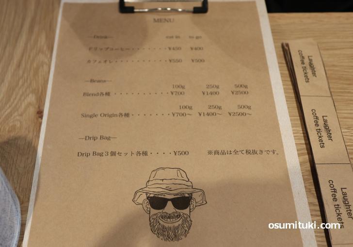 メニュー、ドリップはイートイン450円、テークアウト400円