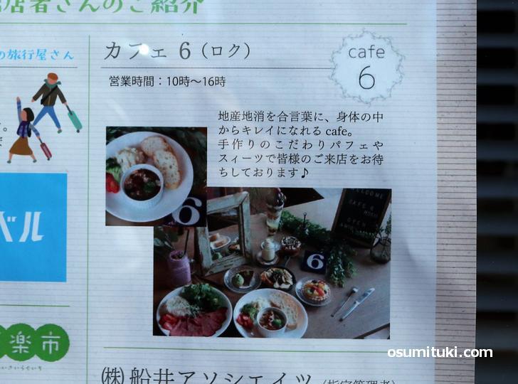 カフェ 6(ロク)はパフェやスイーツを提供するカフェです