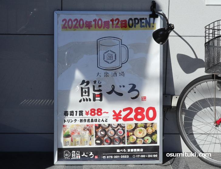 寿司一貫88円~168円、料理とドリンクも280円