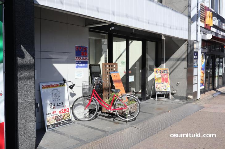 大衆酒場 鮨べろ 京都西院店(店舗外観写真)