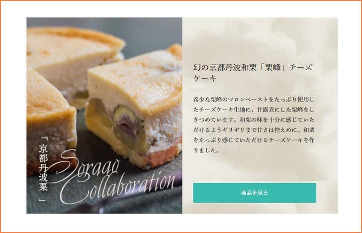 ソラアオ 幻の京都丹波和栗「栗峰」チーズケーキ