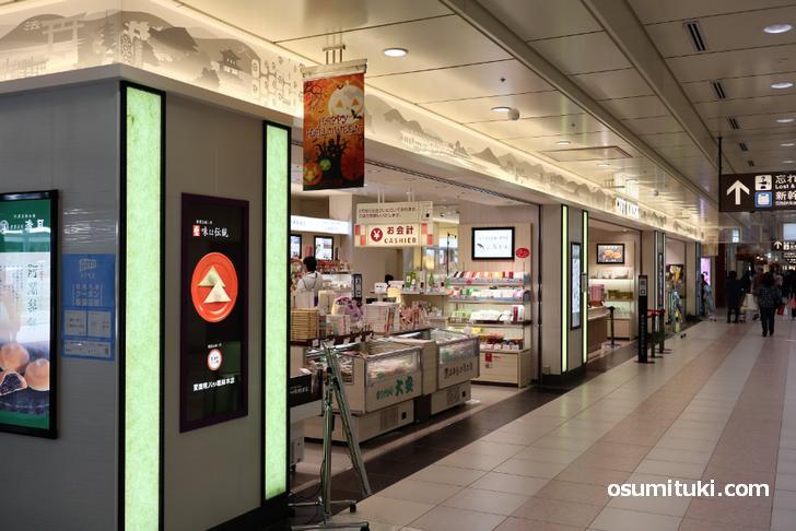 JR京都駅「ギフトキヨスク」烏丸口
