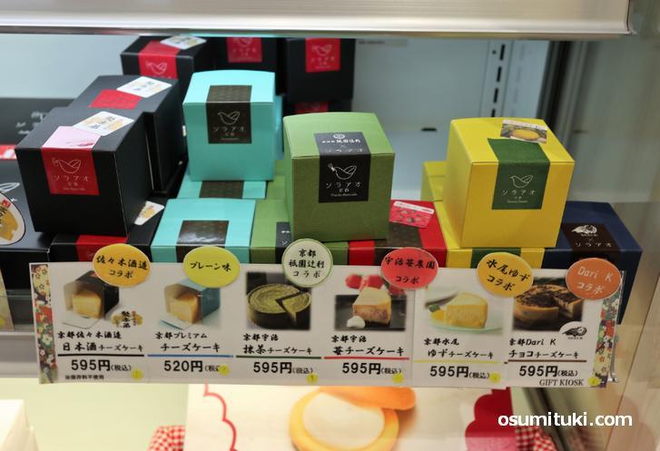 ギフトキヨスクでソラアオの各種チーズケーキが買える!