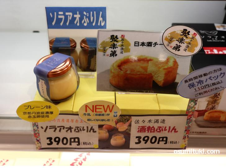 京都の食材で作った「ソラアオぷりん」は税込み390円