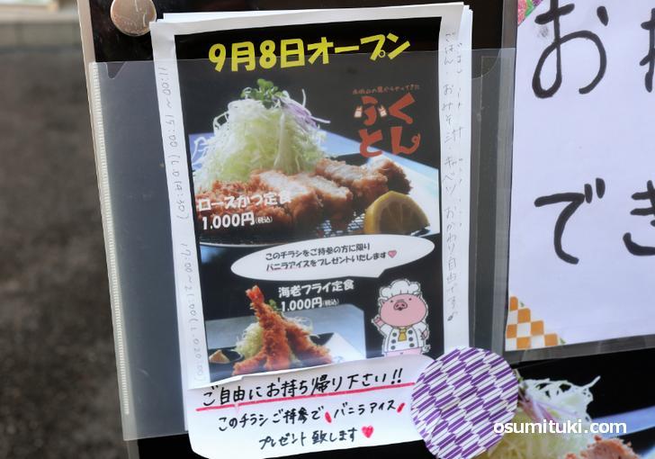 ロースかつ定食、海老フライ定食も税込み1000円