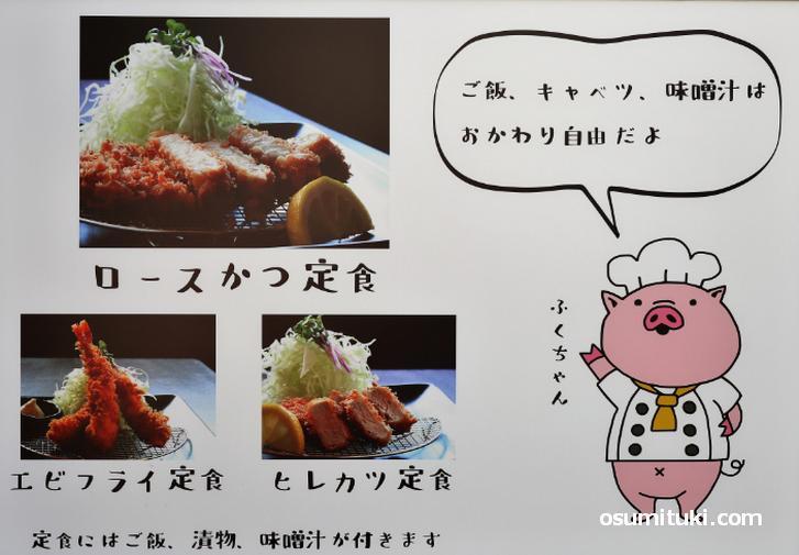 ロースかつ、ヒレかつ、海老フライ(3本)すべて値段は税込み1000円