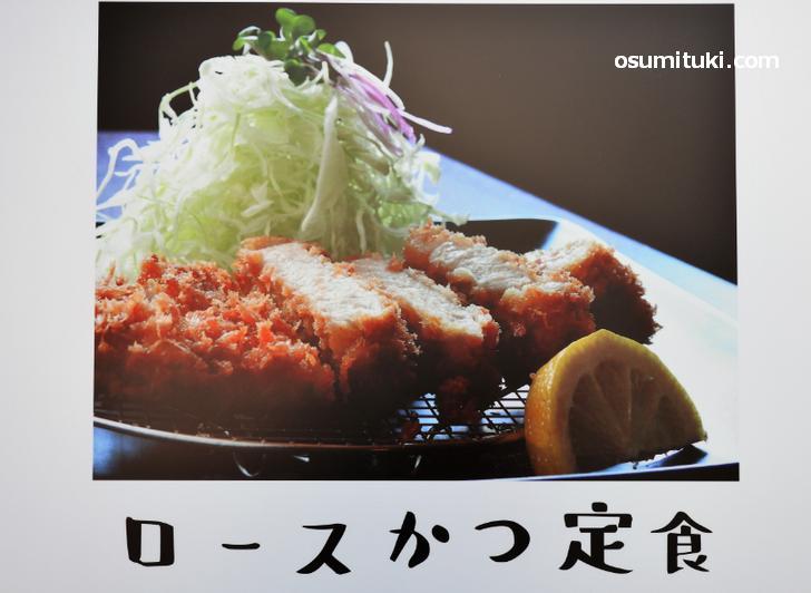 ロースかつ定食(1000円)
