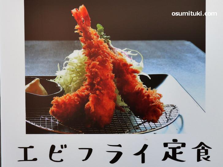 海老フライ定食(3本、1000円)