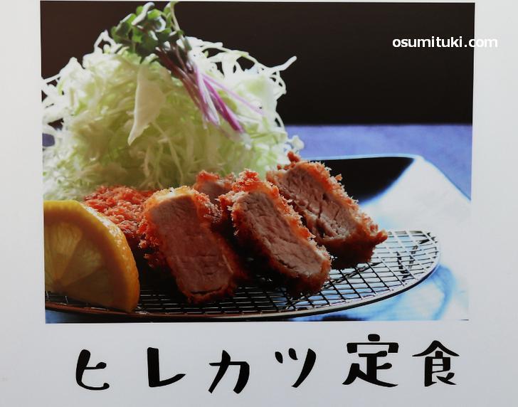 ヒレかつ定食(1000円)