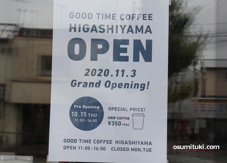 2020年11月3日オープン GOOD TIME COFFEE東山店