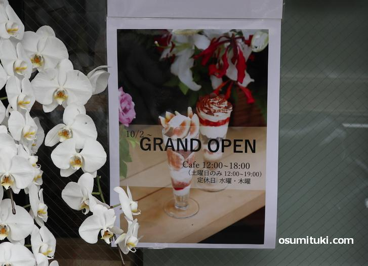 2020年10月2日オープン おづ -maison sake plus cafe-