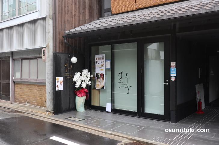 京町家カフェになっていました(おづ -maison sake plus cafe-)