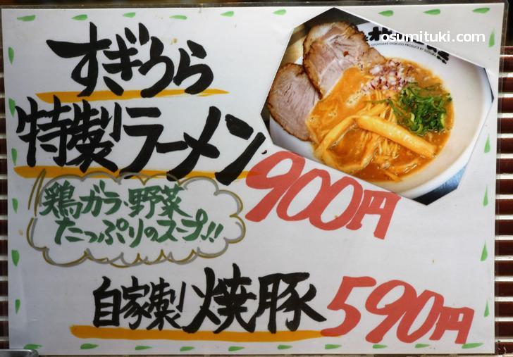 京都の幻ラーメン「すぎうら特製ラーメン」があった!