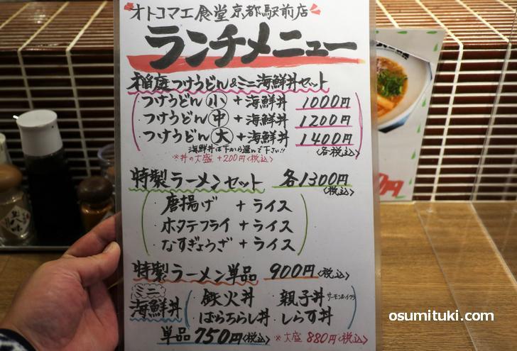 酒と魚とオトコマエ食堂 京都駅前店のランチメニュー