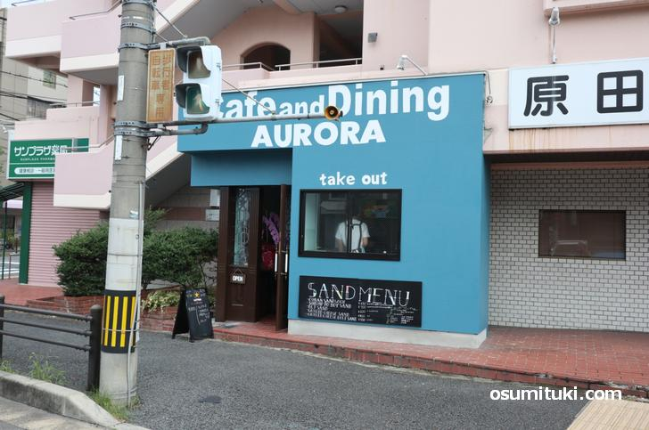 2020年10月10日オープン cafe & diner AURORA(アウローラ)