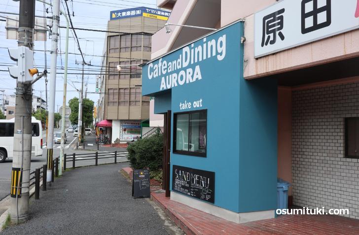 cafe & diner AURORA(店舗外観写真)
