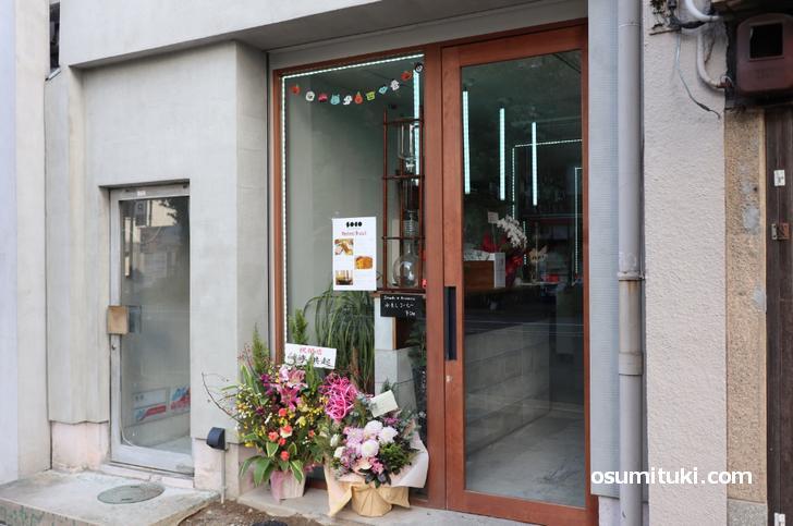 2020年10月10日オープン SOCO kitchen & bar