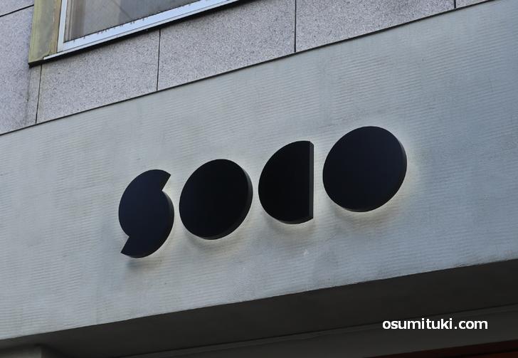 お店の名前は「SOCO(ソコ)」というそうです