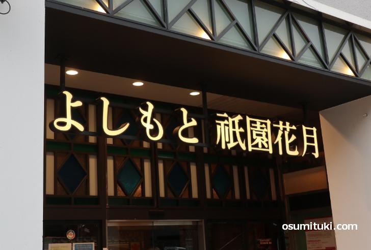 新喜劇座員が愛する京都祇園グルメが『過ぎるTV』で紹介