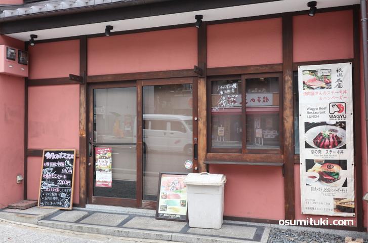 八坂神社の鳥居前にある「祇園焼肉 石屋」