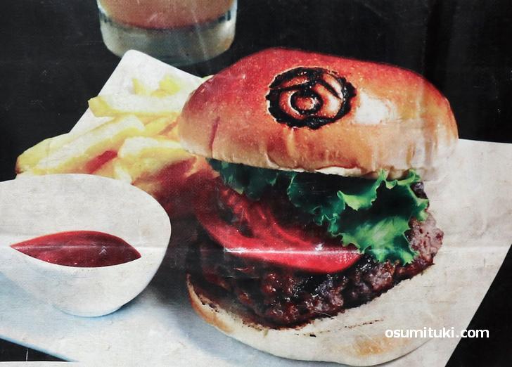 京の肉・肉汁したたるハンバーガーセット(1200円)