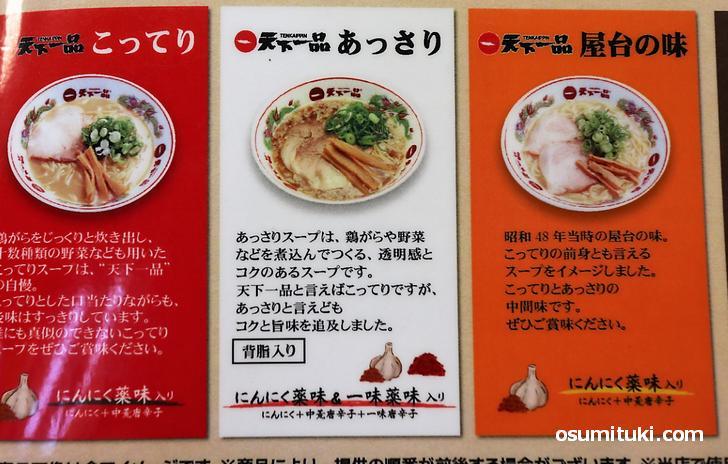 天下一品のスープは基本3種類あります