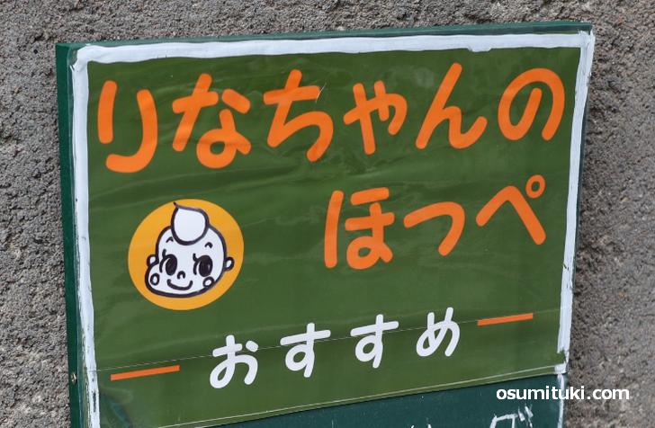 京都民もあまり知らない「りなちゃんのほっぺ」はスイーツ店です