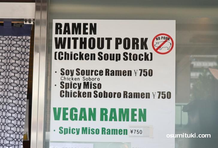 外国人向けに鶏ガラやヴィーガンラーメンもあります