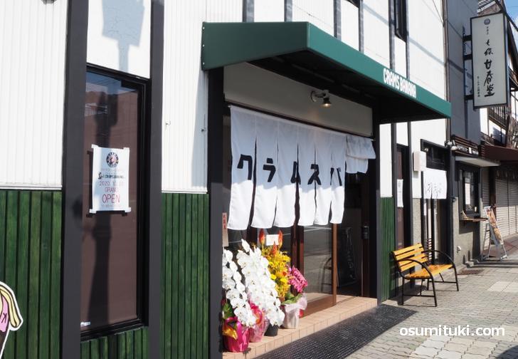 2020年10月20日オープン クラムスバナナ 京都七条店