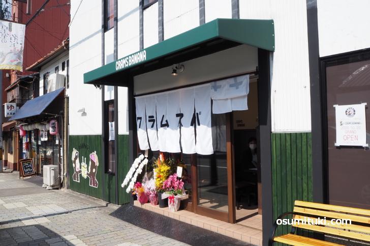 クラムスバナナ 京都七条店(店舗外観写真)