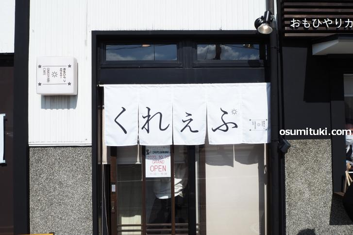 おもひやりカフヱー(店舗外観写真)