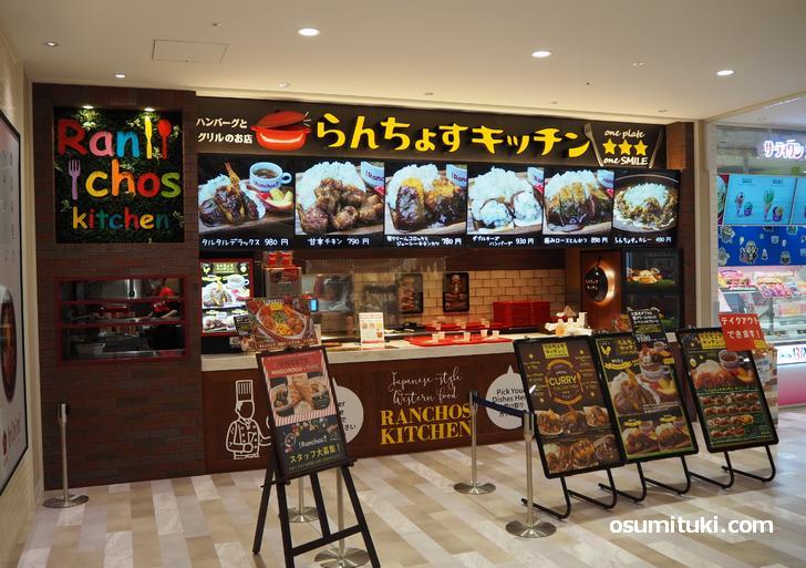 らんちょすキッチン 洛北阪急スクエア店