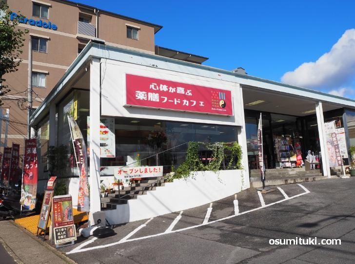 AMURINO-EN 嵯峨嵐山店(店舗外観写真)