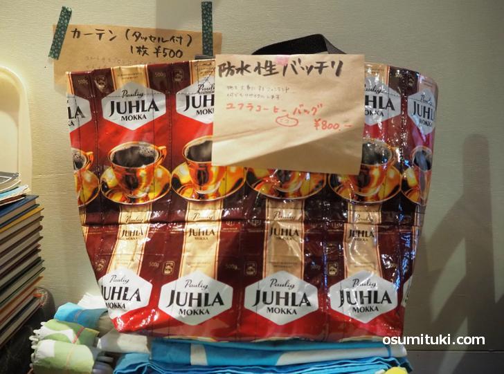 フィンランドの大衆コーヒーユフラのパッケージで作ったエコバッグ