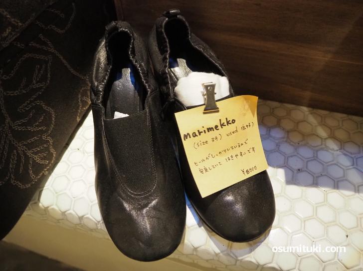 マリメッコの靴(女性用)