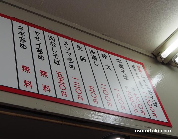 特製ふくながそな(1200円)、中華そば780円
