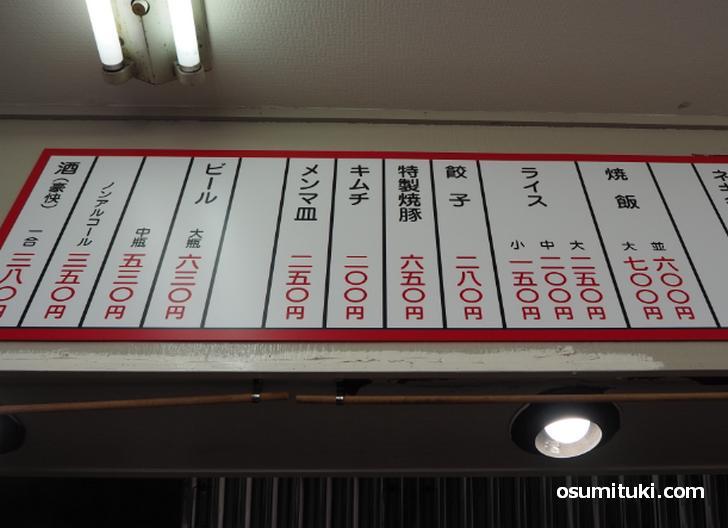 焼飯(600円)、餃子(280円)