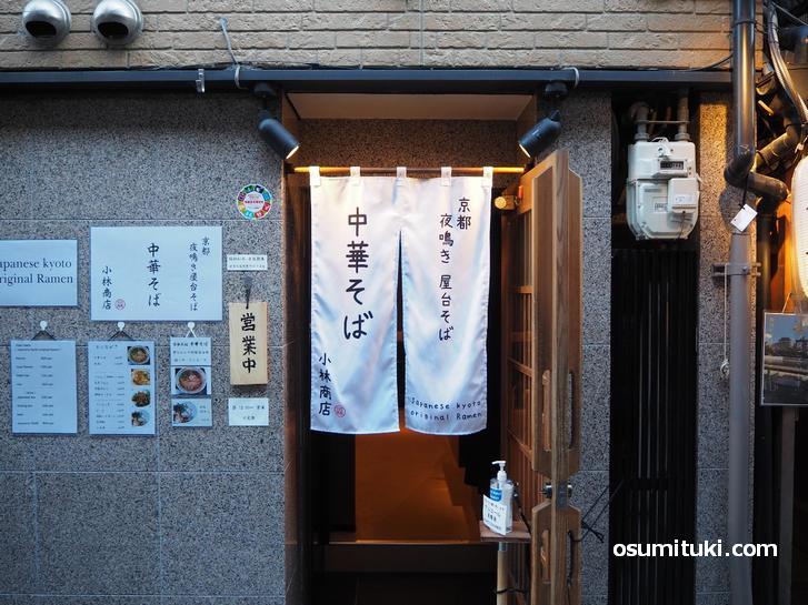 2020年10月8日オープン 京都 中華そば 小林商店